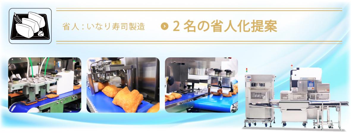 不二精機のいなり寿司製造提案