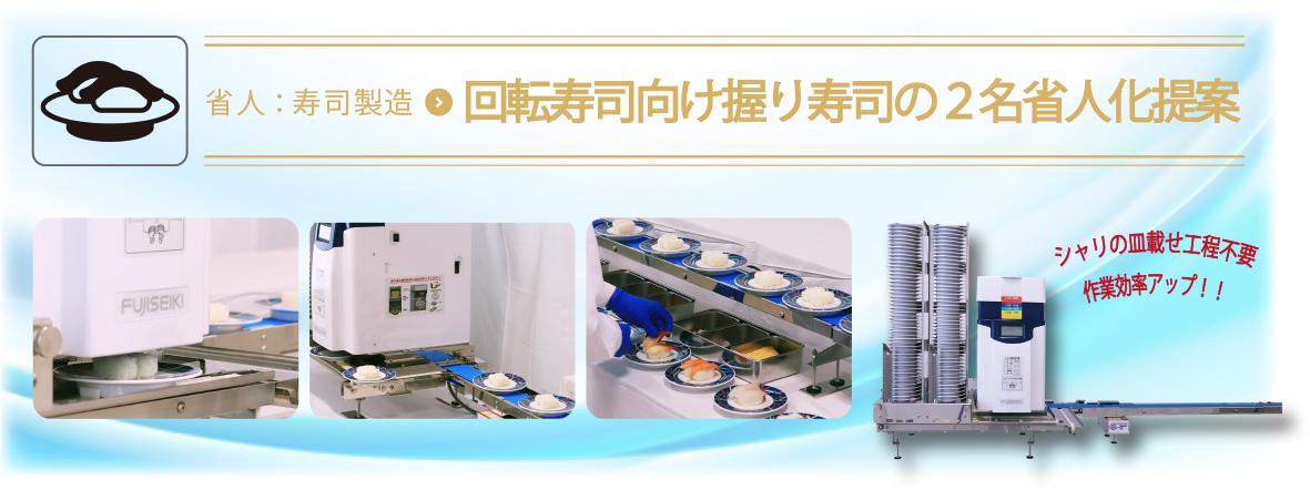 回転寿司向け握り寿司製造の省人化
